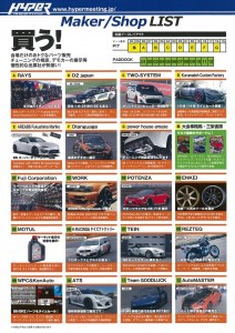 HM2015sugo_leaf03