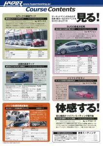 HM2015sugo_leaf04