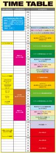 HM2016inSUGO_timetable