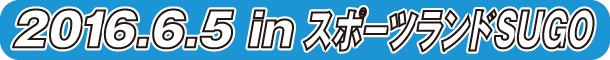 2016tsukuba