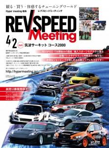 RevMeeting_flyer
